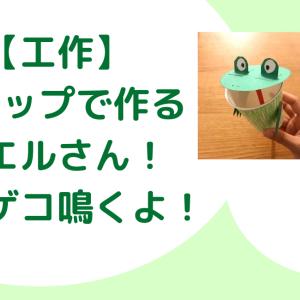 【工作】紙コップで作るカエルさん!本物そっくりの鳴き声がでるよ♪