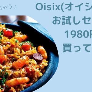 [50%OFF] Oisix(オイシックス)お試しセット1980円!買ってみた
