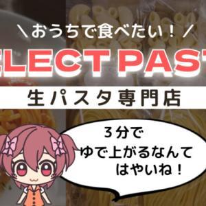 【SELECT PASTA】おうちで生パスタが食べたい!