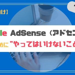 【不合格者向け!】アドセンス(GoogleAdSense)合格するためにやってはいけないこと6選!〜初心者向け〜