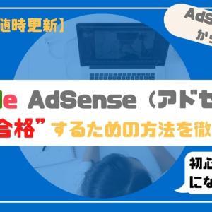 【保存版】アドセンス(GoogleAdSense)の審査に1発合格するための方法11選!初心者にもオススメ!