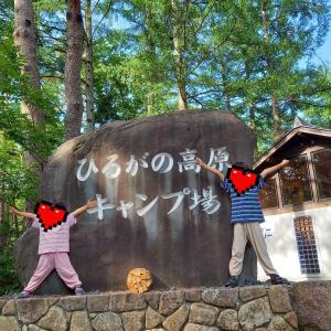 ひるがの高原キャンプ①【緊急事態宣言前】
