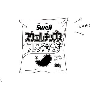 SWELL TIPS – スマホの固定フッターメニューをカスタマイズ