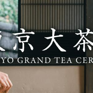 【中止】東京大茶会2021