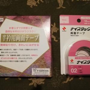 半衿用両面テープと両面テープの比較実験