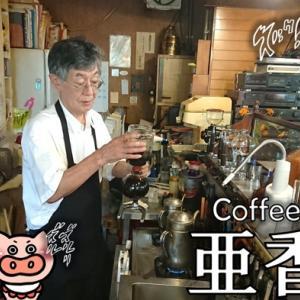【久居】「亜香里」昭和54年創業の老舗喫茶店!サイフォンで淹れる本格珈琲(メニュー・営業時間)