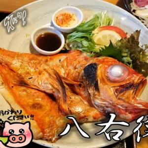 【多気町】「八右衛門」目利きのプロが選ぶ!鮮度抜群の魚が食べれるお店(メニュー・営業時間・アクセス)