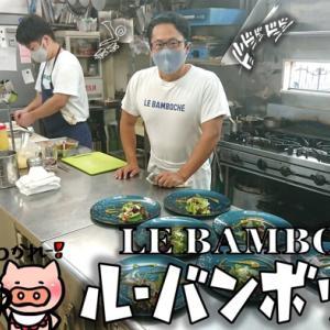 【伊勢市】LE BAMBOCHE(ル・バンボッシュ)の贅沢フレンチを堪能してきた!(メニュー・食レポ・駐車場)