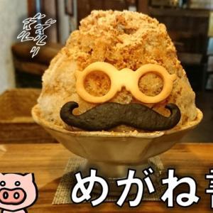 【大紀町】「CAFE めがね書房」山奥にある隠れ家カフェ!Instagramで話題のあのお店に行ってきた!