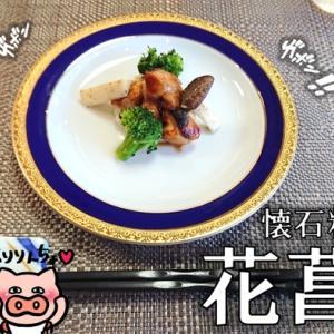 【伊勢市】「花菖蒲」のランチ・贅沢な懐石料理を食べてきた!三重県の食材を使用した日本料理(メニュー・駐車場)