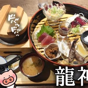 【津市】「龍神丸」藁で炙る絶品の鰹ランチを食べてきた!イオン津南にある鰹専門店(メニュー・混雑状況)