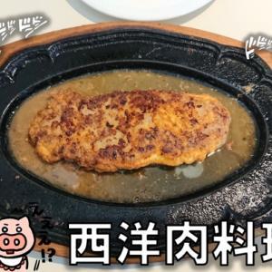 【松阪市】「西洋肉料理 岡」究極のわらじハンバーグランチ!1964年創業の老舗レストラン(メニュー・営業時間)