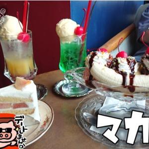 【松阪市】インスタで話題のカフェ「喫茶マカロニ」のケーキを食べてきた!(駐車場・メニュー)