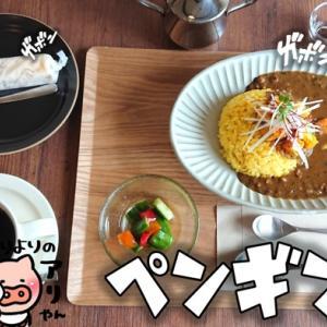 【明和町】「Roaster & Cafe ペンギン堂」焙煎機のある珈琲専門店!優しい味のカレーランチを楽しんできた!