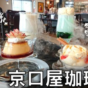 【津市】「京口屋珈琲館」謎の煙が上がるドリンク!自家製プリンを食べに行ってきた(メニュー・駐車場)