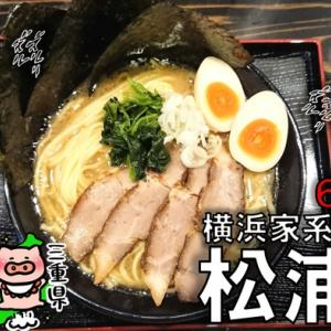 【松阪市】「横浜家系ラーメン 松浦家」2021年オープン!濃厚な豚骨醤油ラーメンを食べてきた(メニュー・駐車場)