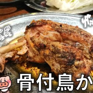【四日市】「骨付鳥かもん」香川県のご当地グルメ!スパイスの効いた本格派の骨付鶏ランチ(駐車場・メニュー)