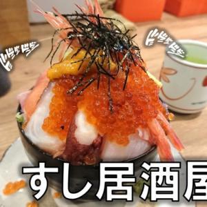 【四日市】「すし居酒屋 湊」 SNSで話題のコスパ最強の海鮮丼を食べてきた!(メニュー・駐車場)