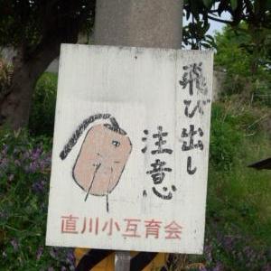 看板作品9「麺男」