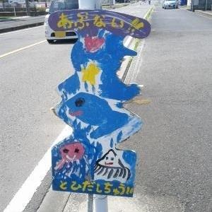 看板作品10「海のなかまたち」