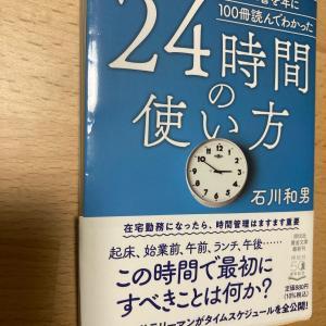 【第24話】最近読んだおすすめ本(その2)「24時間の使い方」