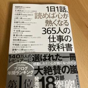 【第25話】ありがとう 部下への一冊 気持ち込め