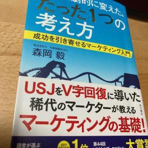 【第29話】最近読んだおすすめ本(その3)「USJを劇的に変えたたった1つの考え方」