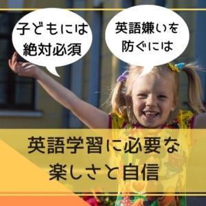 英語を嫌がる子どもに対して「楽しさと自信」を意識する必要がある理由【親の姿勢】