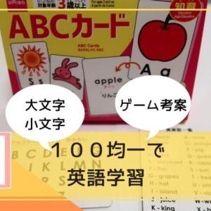 【100均一英語教材】ABCカードで大文字・小文字を学習する方法