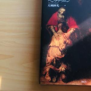 頼もしい虚空。ヘンリ・ナウエン『放蕩息子の帰郷―父の家に立ち返る物語―』を読んで。