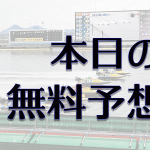 9/25(土)ボートレース無料予想