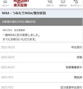 【楽天証券】NISA口座区分変更手続き、オンライン上ですぐに終わった!