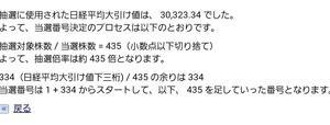 【悲報】初IPOコアコン、あえなく散る…