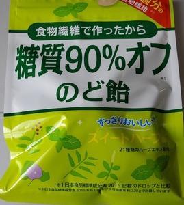 【ダイエット向け】糖質90%オフ食物繊維で作ったのど飴!?