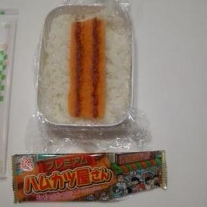 弁当2「駄菓子ハムカツストロング弁当」