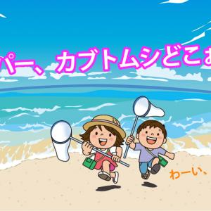 夏のJr.サッカー合宿を終えて。夏休みは家族でお出かけはほとんど出来ません。。。(^^;)
