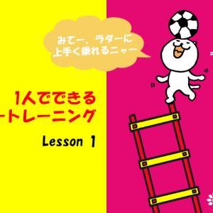 1人で出来る「ラダートレーニング」。子どもの瞬発力アップ対策に息子もたのしそうに練習してくれました♪