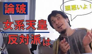 【論破】女系天皇反対は頭が悪い!