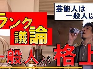 【論破】芸能人・スポーツ選手は一般人より格下!