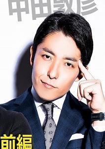 【中田敦彦】ひろゆきの認める優秀なリーダー~芸能編