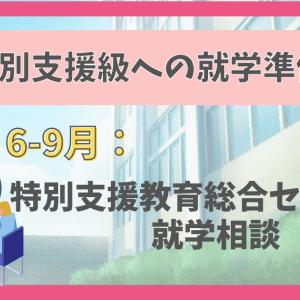 個別支援級に向けた就学準備 ~特総センターで就学相談@横浜~