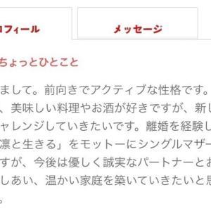 【シンママの婚活】プロフィール登録〜急がば回れ!写真撮影〜