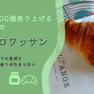 【BOUL' ANGE】セノバに新オープン!クロワッサンが1日3,000個売れるブランジェリー
