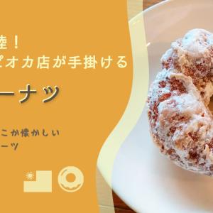 【Bobbi Bobbi】セノバに新オープンの台湾ドーナツ店は日本初!