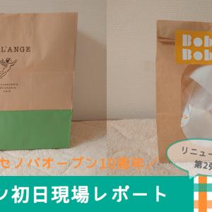 新静岡セノバリニューアル第2弾現場レポ|新オープンのお店や混雑情報