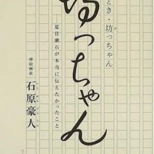 夏目漱石「坊っちゃん」をBL視点で読む