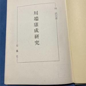 川端康成「少年」の清野少年の写真