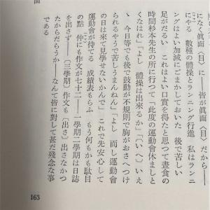 川端康成「當用日記」④