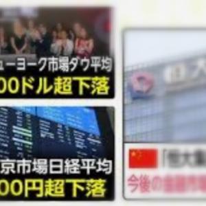 『株価大幅下落、日経平均3万円割れ』ってニュースで、ヤングサラリーマンは動揺する、よね…