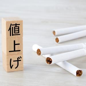 タバコ 値上げ どうする〓